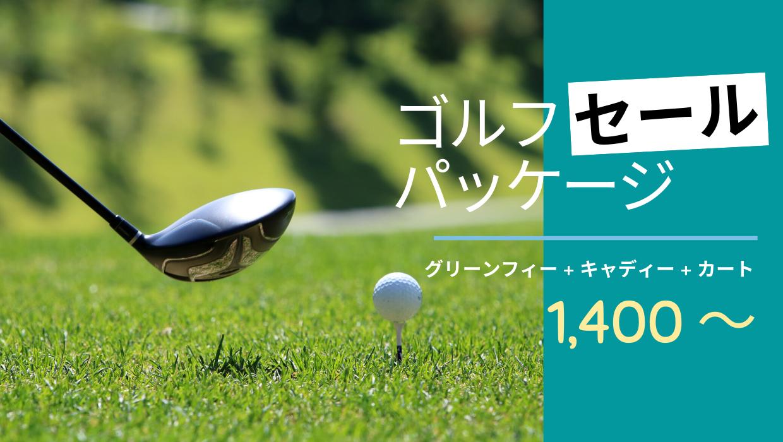 チェンマイ, ゴルフコース, セール, お得プライス